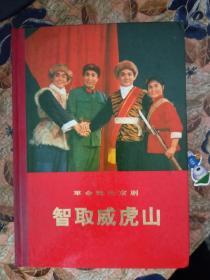 革命现代京剧:智取威虎山(精装)书脊布面精装 有毛主席语录 一版一印