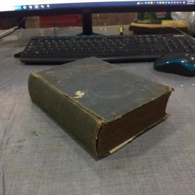 民国十二年商务印书馆《新文化辞书 》