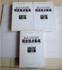 最高人民法院司法观点集成(全三册)