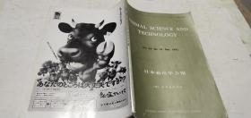 日本畜产学会报1992.12