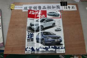 汽车杂志(2014年10月号)