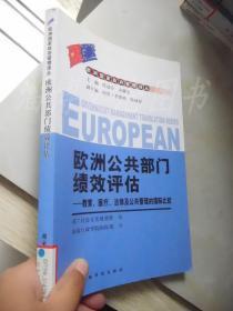 欧洲公共部门绩效评估