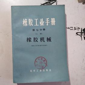 橡胶工业手册【第七分册,上册】橡胶机械