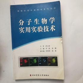 分子生物学实用实验技术