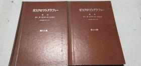 化学 领域 增刊49号 53号 58号 65号