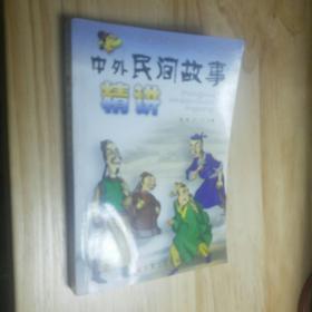中外民间故事精讲/故事精讲系列
