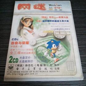 游戏光盘自由与荣耀(2CD网迷软件)