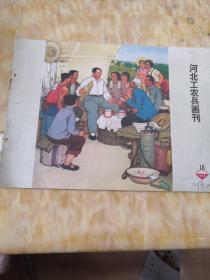河北工农兵画刊  1974.10