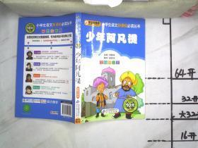 少年阿凡提(彩图注音版)/小书虫阅读系列·小学生语文新课标必读丛书