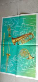 音乐教学挂图 常见管弦乐队铜管乐器  2开