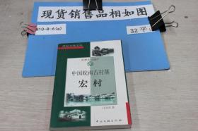 中国皖南古村落-宏村:世纪之光文丛