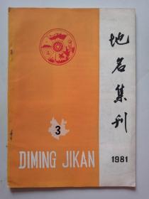 地名集刊 1981年第3期 总第7期