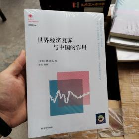 凤凰文库·中国经济问题研究系列:世界经济复苏与中国的作用