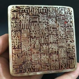旧藏精品寿山石闲章诗词印章D002562