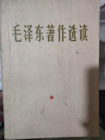 《毛泽东著作选读》中国社会各阶级的分析、湖南农民运动考察报告、军事问题、关于纠正党内的错误思想、反对本本主义、怎样分析农村阶级.......