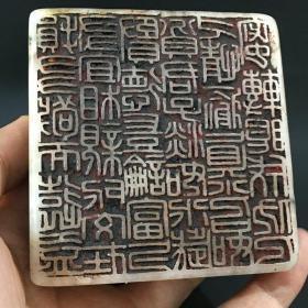 旧藏精品寿山石闲章诗词印章D002574