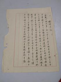 """(民国)手抄""""总理遗嘱""""1页(佚名)"""