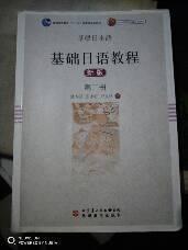 """基础日语教程(新版)(第2册)/普通高等教育""""十一五""""国家级规划教材"""
