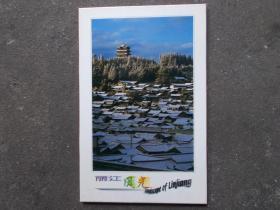 《丽江风光》明信片(10张全)
