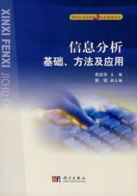 正版二手 信息分析:基础、方法及应用 朱庆华 陈铭 科学出版社 9787030134981