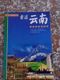 自游云南(自游自在游中国)/北斗旅游图书系列