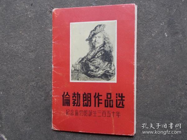 活页画片《伦勃朗作品选》10张(如图详述)