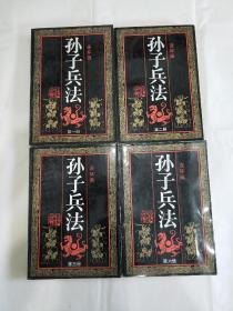 孙子兵法 连环画 1 2 3 6 册 (4本合售)