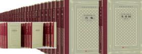 外国文学名著丛书 网格本( 全套 正版  本人珍藏的   全是一版一印  精装  目前出版了 22种共27本  )    Y