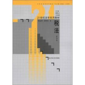 税法(第4版)/21世纪法学系列教材