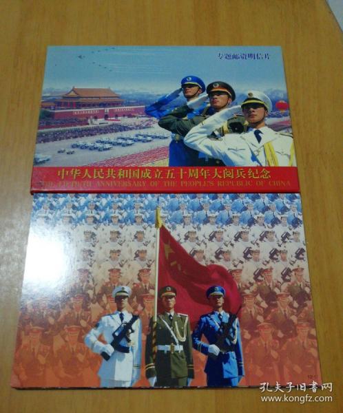 中华人民共和国成立50周年大阅兵纪念专题邮资明信片