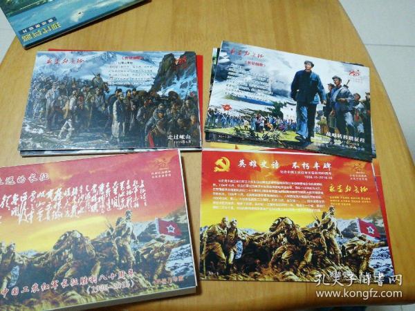 永远的长征纪念中国工农红兵长征胜利80周年明信片