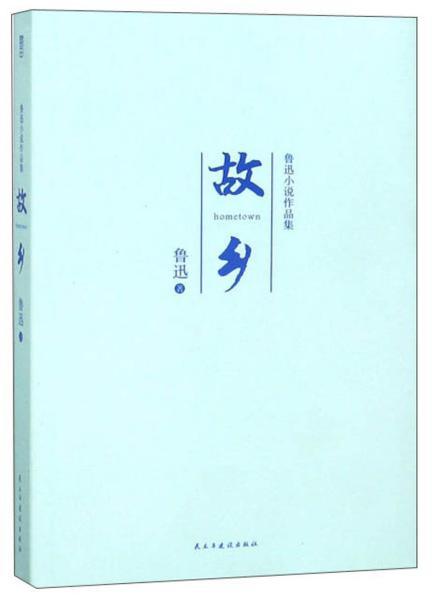 故乡/鲁迅小说作品集
