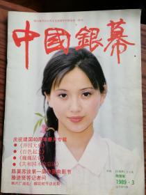 中国银幕1989年第3期(库)
