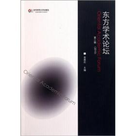 东方学术论坛(第3辑)