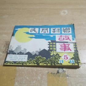民间对联故事1988(5辑)