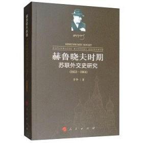 赫鲁晓夫时期苏联外交史研究(1953-1964)