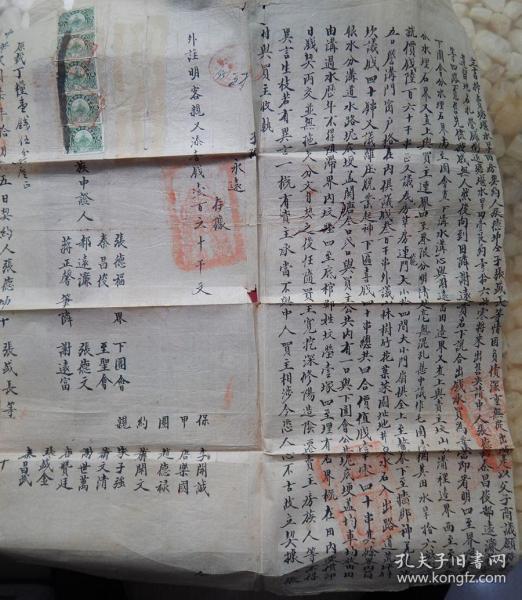 ax0888民7年四川地契約,貼中央長城圖印花稅票2分5枚