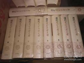 历代笔记小说大观(汉魏六朝、唐五代、宋元、明代、清代)精装全19册