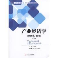 正版二手 产业经济学教程与案例-第2版 干春晖 机械工业出版社 9787111515265