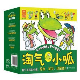 孩子国童乐园系列:淘气小呱(全22册)