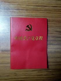 中国共产党章程(2017)