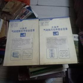小金井 气动执行元件综合目录 4 控制元件 气动元件 2册合售如图