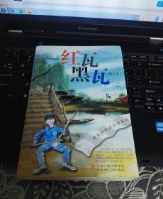 红瓦黑瓦~曹文轩纯美小说系列   作者曹文轩亲笔签名!