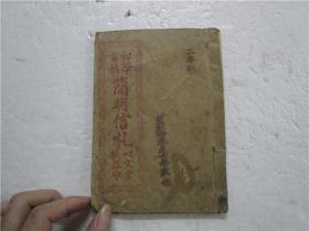 民国十年线装本《简明信札 初学书稿 内附抬头称呼帖式》全一册(小32开)