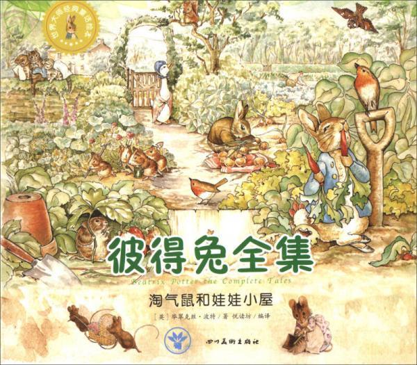 (精美绘本)彼得兔全集:淘气鼠和娃娃小屋