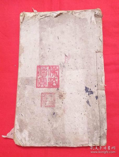 老线装佛书,手抄本,汪至善,张至善,陈昌泰手抄,以图片为准