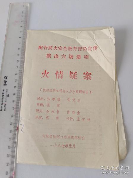 1987年火情疑案 话剧 封皮    满40元包邮。如图。品自定。