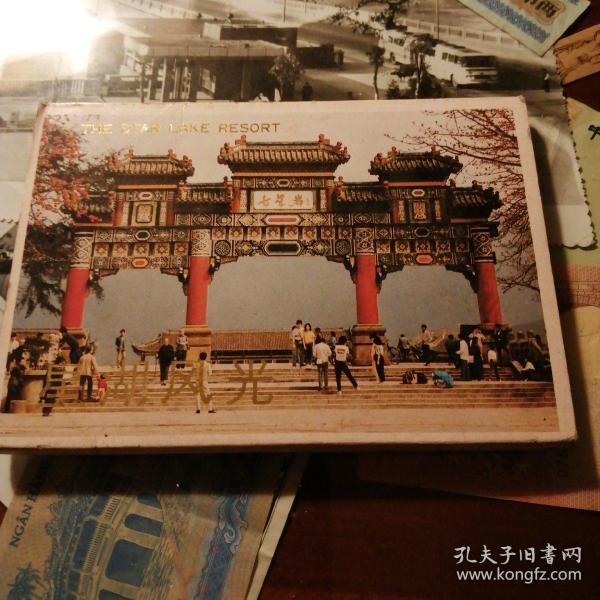 星湖风光 (明信片10张全)