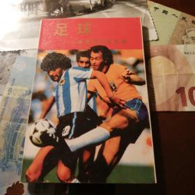 足球明信片