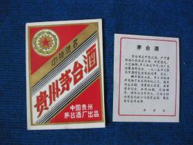 贵州茅台酒前后胸标一套(中国贵州)